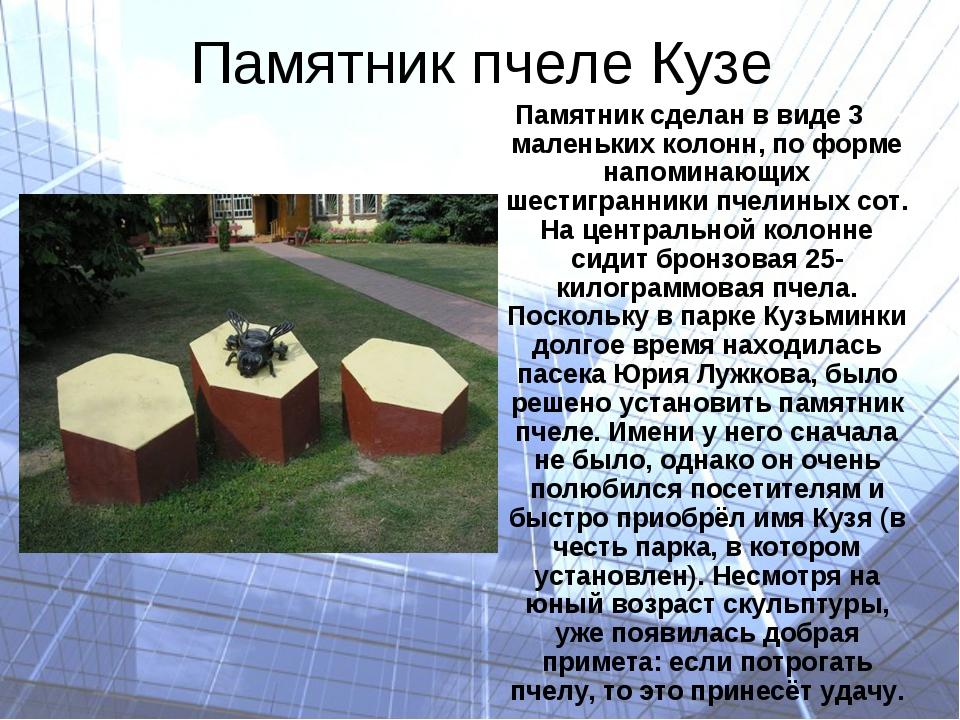 Памятник пчеле Кузе Памятник сделан в виде 3 маленьких колонн, по форме напом...