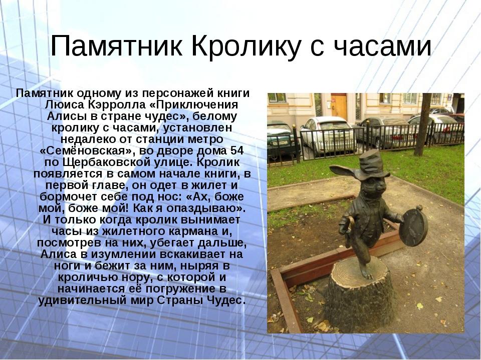 Памятник Кролику с часами Памятник одному из персонажей книги Люиса Кэрролла...