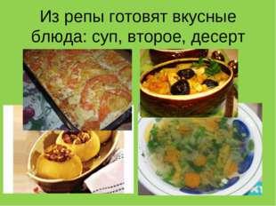 Из репы готовят вкусные блюда: суп, второе, десерт