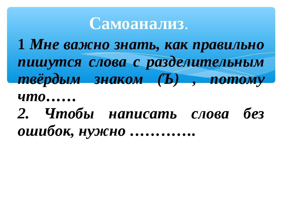 Самоанализ. 1 Мне важно знать, как правильно пишутся слова с разделительным т...