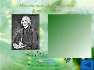 Фотосинтез был открыт в конце 18 столетия. В изучение этого процесса внесли с