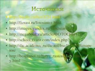 http://biofile.ru/bio/3721.html http://fizrast.ru/fotosintez.html http://imag