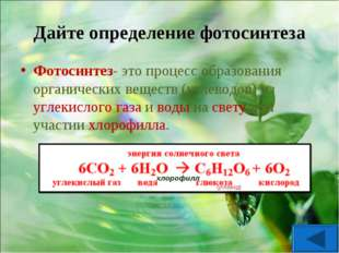 Дайте определение фотосинтеза Фотосинтез- это процесс образования органически