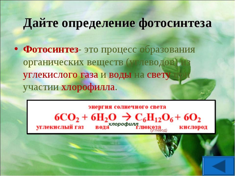 Дайте определение фотосинтеза Фотосинтез- это процесс образования органически...