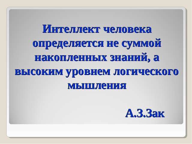 Интеллект человека определяется не суммой накопленных знаний, а высоким уровн...