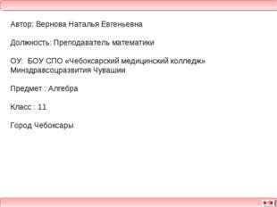 Автор: Вернова Наталья Евгеньевна Должность: Преподаватель математики ОУ: БОУ