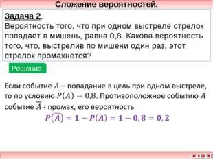 Сложение вероятностей. Задача 2. Вероятность того, что при одном выстреле стр