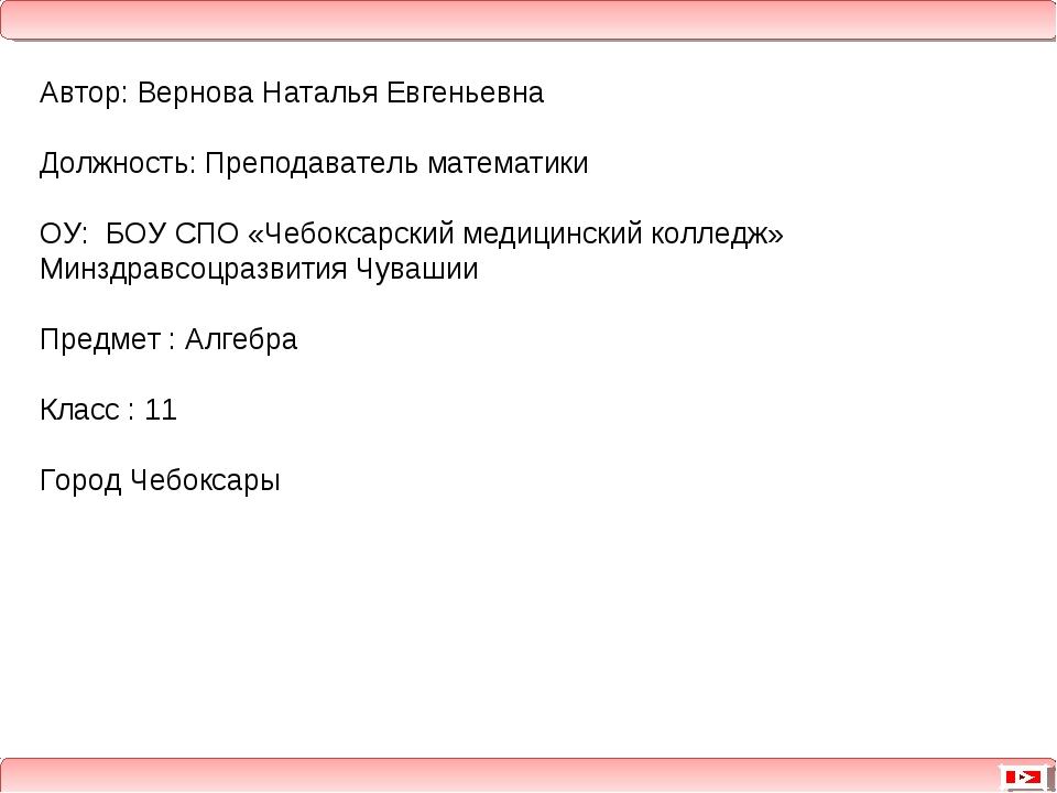 Автор: Вернова Наталья Евгеньевна Должность: Преподаватель математики ОУ: БОУ...
