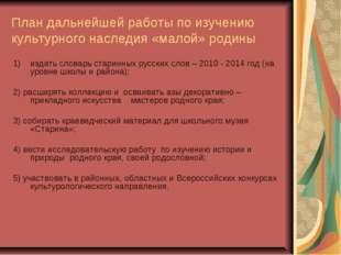 План дальнейшей работы по изучению культурного наследия «малой» родины издать