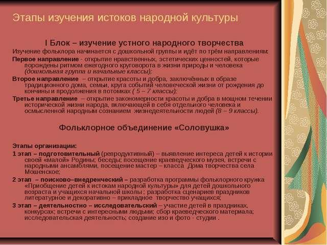 Этапы изучения истоков народной культуры I Блок – изучение устного народного...
