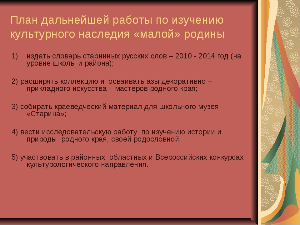 План дальнейшей работы по изучению культурного наследия «малой» родины издать...