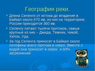 География реки. Длина Селенги от истока до впадения в Байкал около 870 км, из