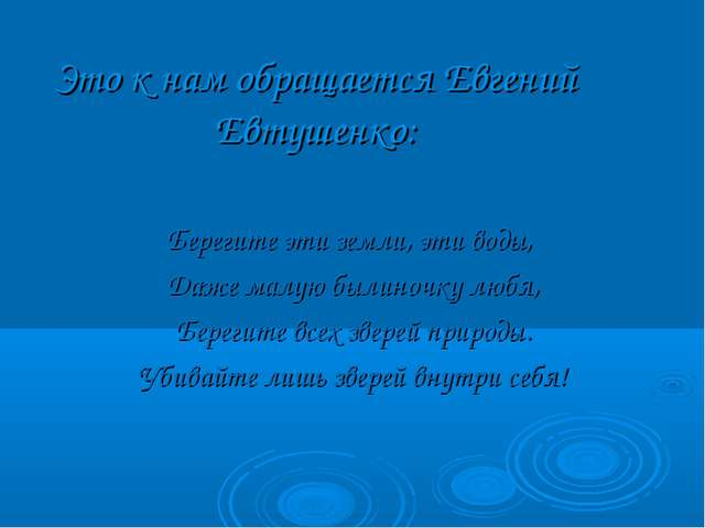 Это к нам обращается Евгений Евтушенко: Берегите эти земли, эти воды, Даже ма...