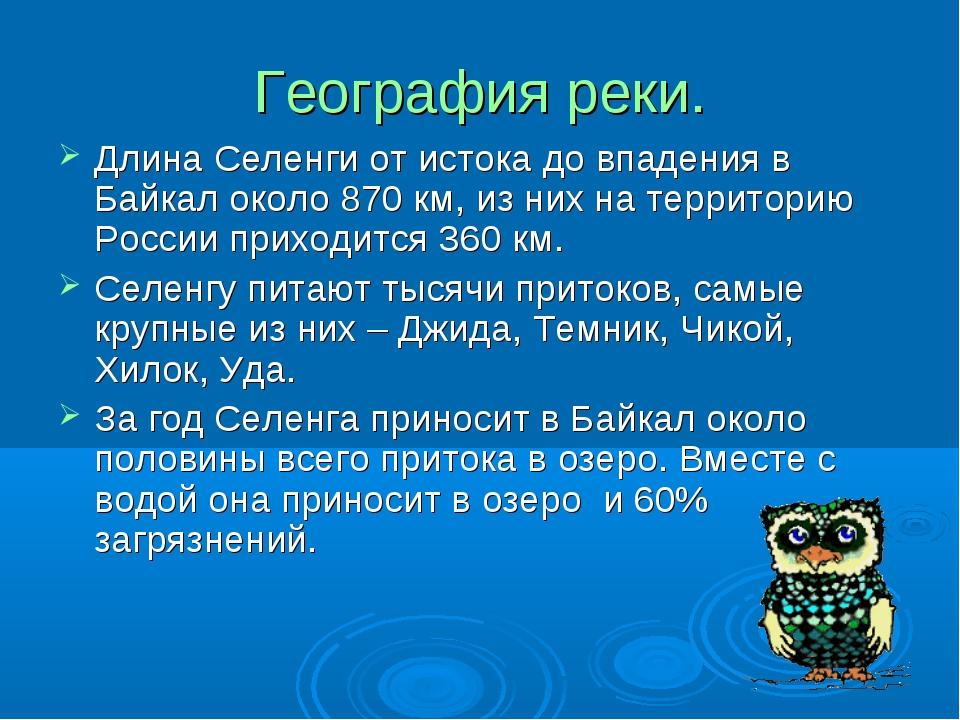 География реки. Длина Селенги от истока до впадения в Байкал около 870 км, из...