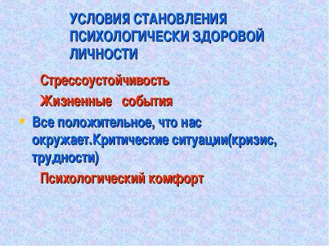 УСЛОВИЯ СТАНОВЛЕНИЯ ПСИХОЛОГИЧЕСКИ ЗДОРОВОЙ ЛИЧНОСТИ Стрессоустойчивость Жизн...