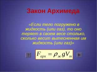 Закон Архимеда «Если тело погружено в жидкость (или газ), то оно теряет в сво