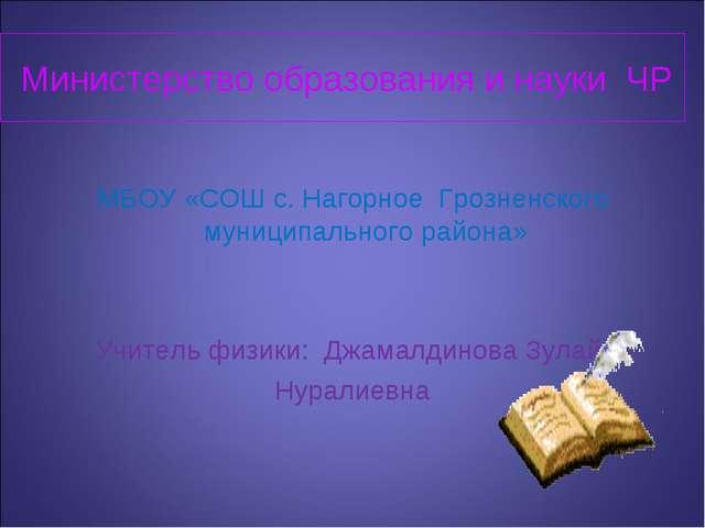 Министерство образования и науки ЧР МБОУ «СОШ с. Нагорное Грозненского муниц...