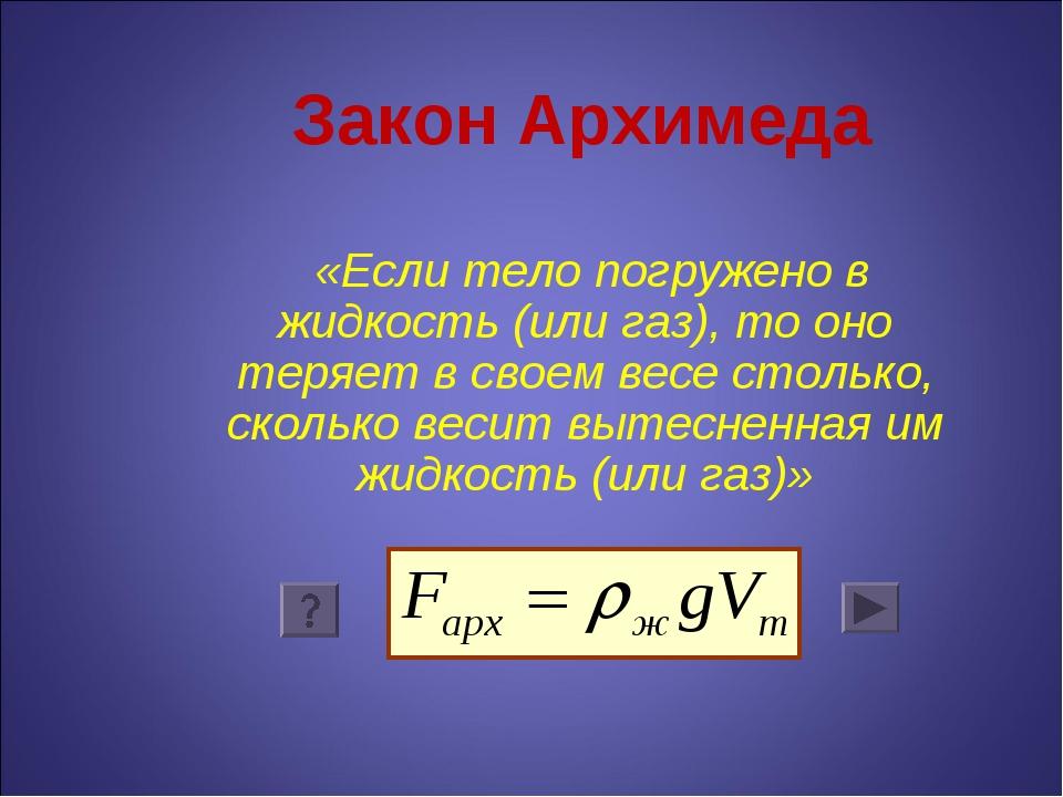 Закон Архимеда «Если тело погружено в жидкость (или газ), то оно теряет в сво...