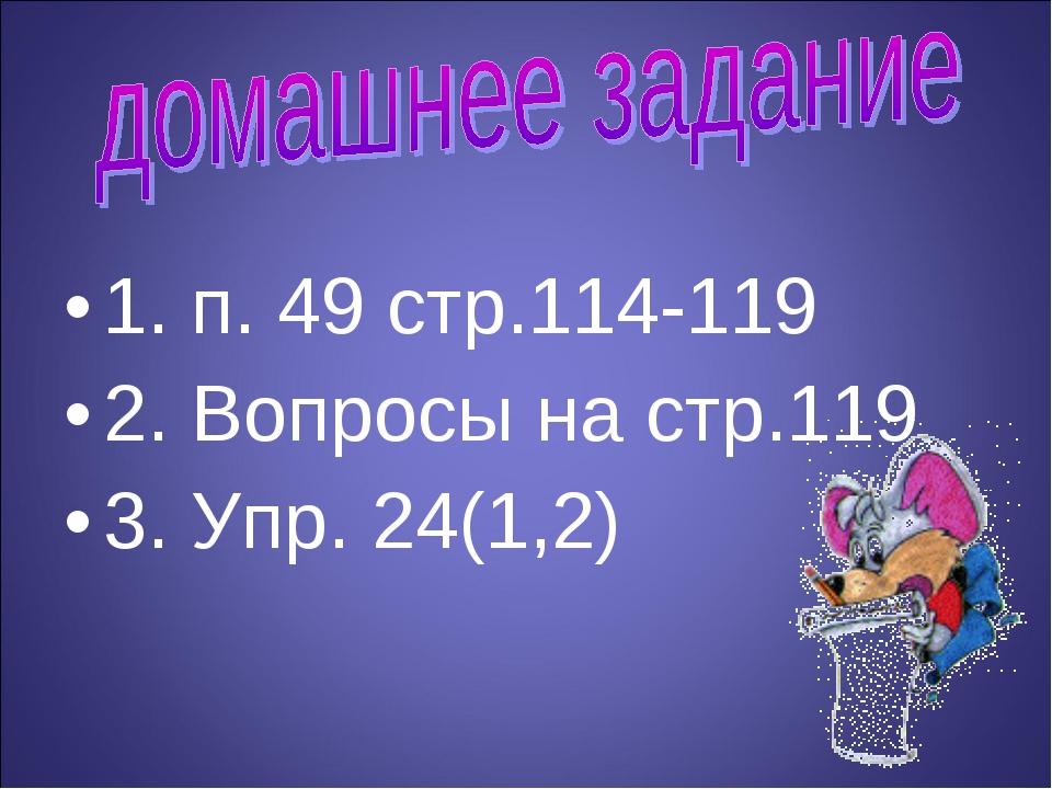 1. п. 49 стр.114-119 2. Вопросы на стр.119 3. Упр. 24(1,2)
