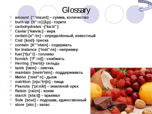 Glossary amount [ə'maunt] – сумма, количество burn up [bə:n] [λp] - горите ca...