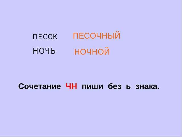 ПЕСОК НОЧЬ Сочетание ЧН пиши без ь знака. ПЕСОЧНЫЙ НОЧНОЙ