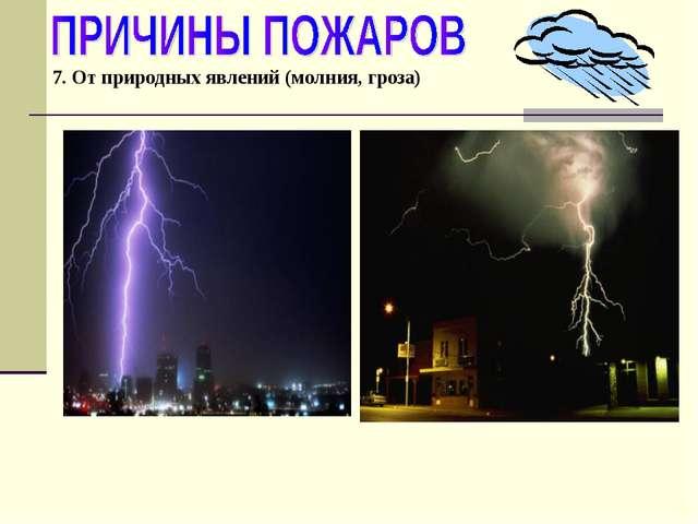 7. От природных явлений (молния, гроза)