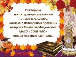 Викторина по литературному чтению по теме Е.А. Шварц «Сказка о потерянном вр
