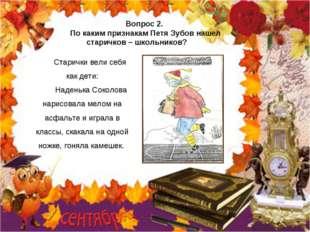 Вопрос 2. По каким признакам Петя Зубов нашел старичков – школьников? Старичк