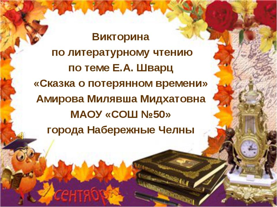 Викторина по литературному чтению по теме Е.А. Шварц «Сказка о потерянном вр...