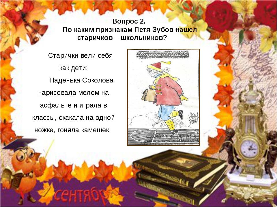 Вопрос 2. По каким признакам Петя Зубов нашел старичков – школьников? Старичк...