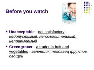 Before you watch Unacceptable - not satisfactory - недопустимый, непозволител
