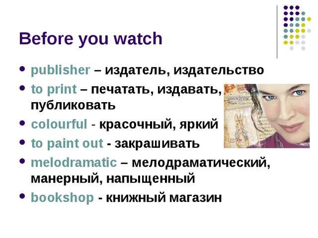 Before you watch publisher – издатель, издательство to print – печатать, изда...