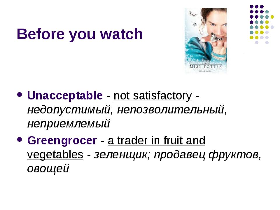 Before you watch Unacceptable - not satisfactory - недопустимый, непозволител...