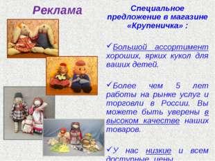 Реклама Специальное предложение в магазине «Крупеничка» :  Большой ассортиме