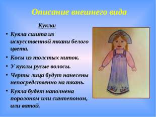 Описание внешнего вида Кукла: Кукла сшита из искусственной ткани белого цвета