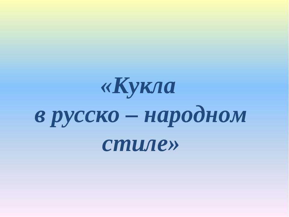 «Кукла в русско – народном стиле»