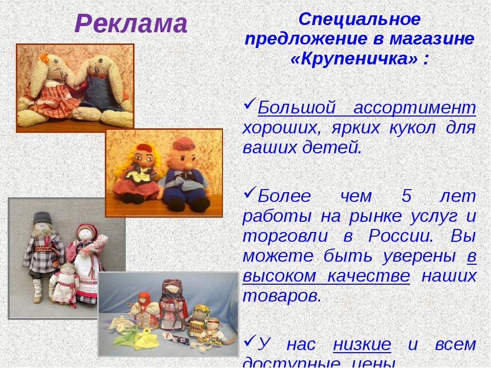 Реклама Специальное предложение в магазине «Крупеничка» :  Большой ассортиме...