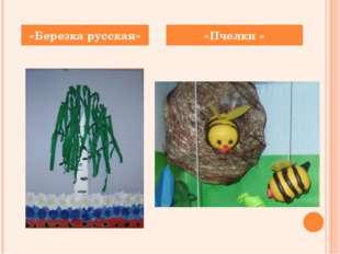 «Березка русская» «Пчелки »
