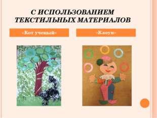 С ИСПОЛЬЗОВАНИЕМ ТЕКСТИЛЬНЫХ МАТЕРИАЛОВ «Кот ученый» «Клоун»