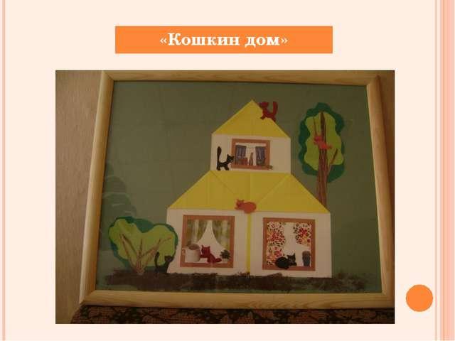 «Кошкин дом»