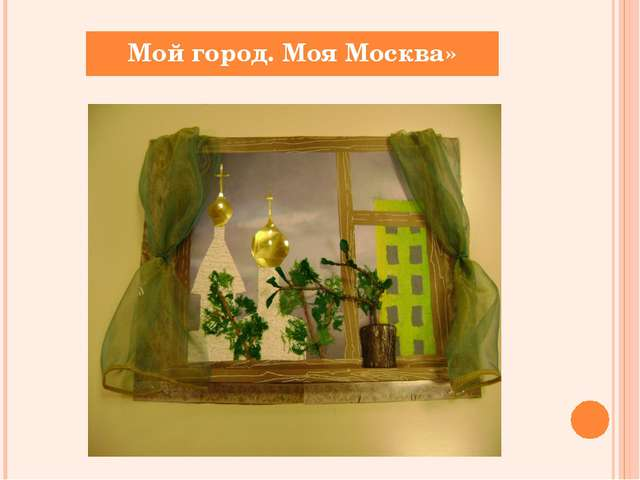 Мой город. Моя Москва»