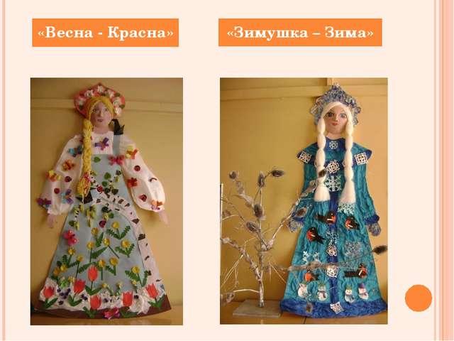 «Весна - Красна» «Зимушка – Зима»
