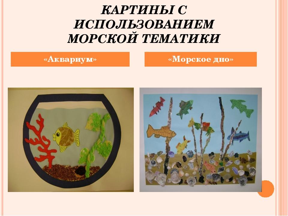 КАРТИНЫ С ИСПОЛЬЗОВАНИЕМ МОРСКОЙ ТЕМАТИКИ «Аквариум» «Морское дно»