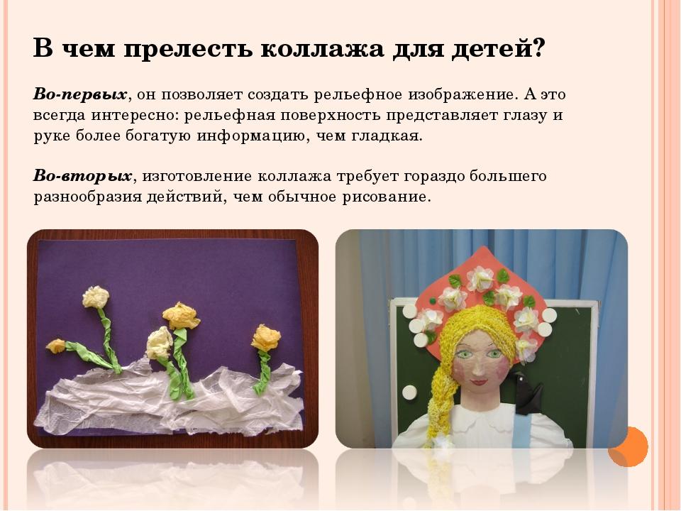 В чем прелесть коллажа для детей? Во-первых, он позволяет создать рельефное и...