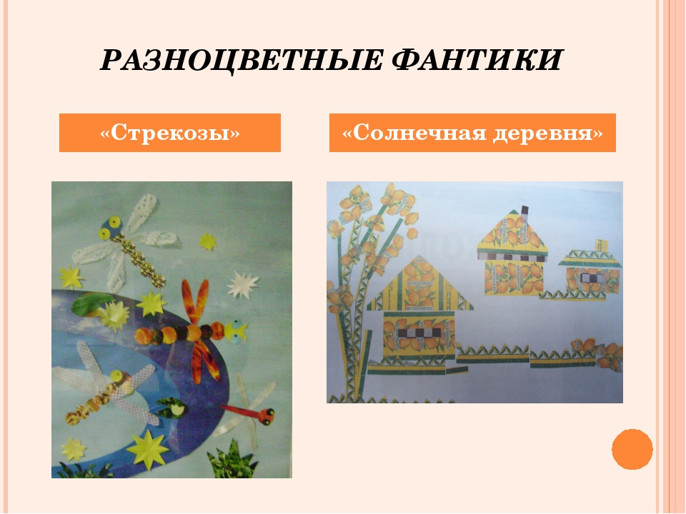 РАЗНОЦВЕТНЫЕ ФАНТИКИ «Стрекозы» «Солнечная деревня»