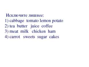 Исключите лишнее: 1) cabbage  tomato lemon potato 2) tea  butter   juice  co