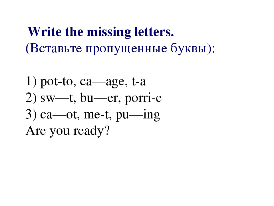 Write the missing letters. (Вставьте пропущенные буквы): 1) pot-to, ca—age,...