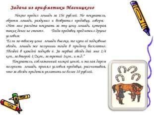 Некто продал лошадь за 156 рублей. Но покупатель, обретя лошадь, раздумал и