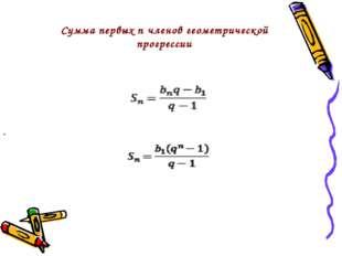 Сумма первых n членов геометрической прогрессии *