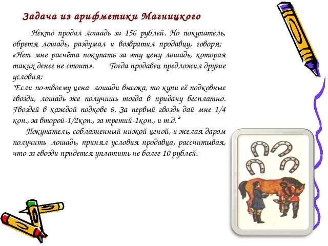 Некто продал лошадь за 156 рублей. Но покупатель, обретя лошадь, раздумал и...